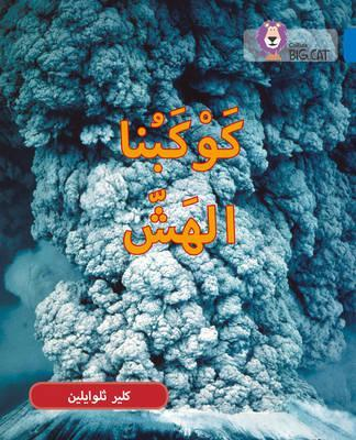 Fragile Earth: Level 16 (Collins Big Cat Arabic Reading Programme) - Claire Llewellyn