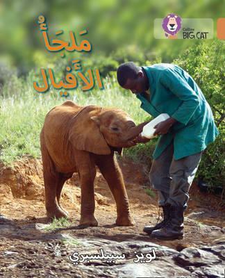 Elephant Sanctuary: Level 12 (Collins Big Cat Arabic Reading Programme) - Louise Spilsbury