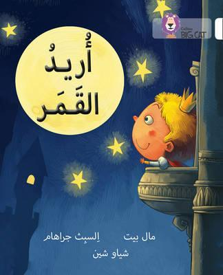 I Want the Moon: Level 10 (Collins Big Cat Arabic Reading Programme) - Mal Peat