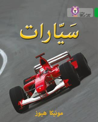 Cars: Level 5 (Collins Big Cat Arabic Reading Programme) - Monica Hughes