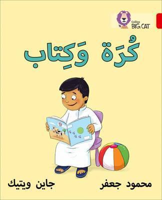 Ball and Book: Level 2 (KG) (Collins Big Cat Arabic Reading Programme) - Mahmoud Gaafar