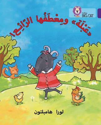 Abla and her Wonderful Coat: Level 8 (Collins Big Cat Arabic Reading Programme) - Laura Hambleton