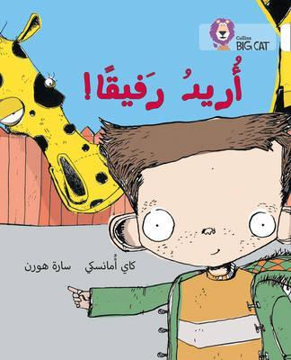 I Want a Companion: Level 10 (Collins Big Cat Arabic Reading Programme) - Kaye Umansky