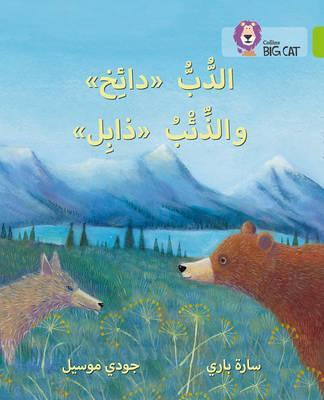 Dizzy the Bear and Wilt the Wolf: Level 11 (Collins Big Cat Arabic Reading Programme) - Sarah Parry