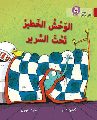 Monster Under the Bed: Level 14 (Collins Big Cat Arabic Reading Programme) - Kevin Dyer