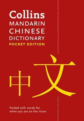 Collins Mandarin Chinese Dictionary Pocket Edition: 40