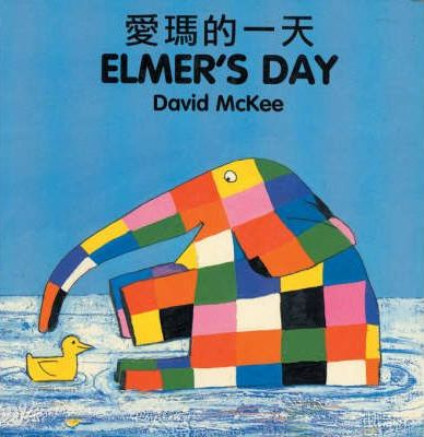 Elmer's Day (chinese-english) - David McKee