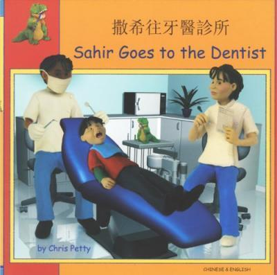 Sahir Goes to the Dentist in Chinese and English - Chris Petty