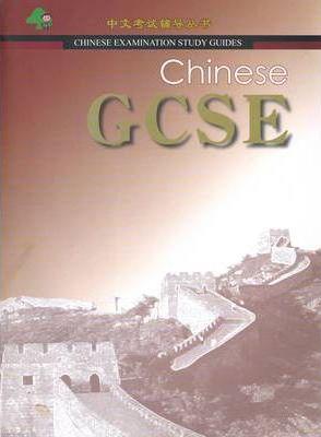 Chinese GCSE: Chinese Examination Guide - Yu Bin