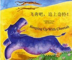 Keeping Up with Cheetah in Chinese (Simplified) and English - Lindsay Camp