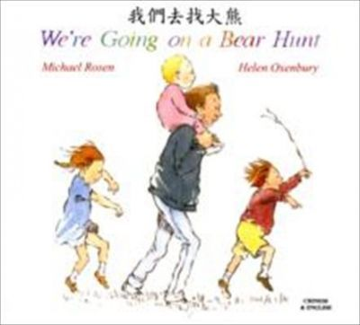 We're Going on a Bear Hunt in Chinese and English - Michael Rosen