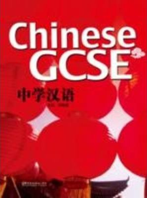 Chinese GCSE: Volume 1: Chinese GCSE vol.1 - Student Book Student Book - Li Xiaoqi