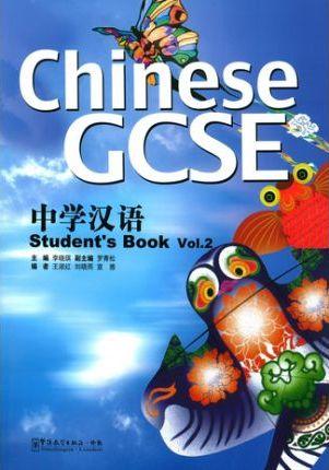 Chinese GCSE: Volume 2: Chinese GCSE vol.2 - Student Book Student Book - Li Xiaoqi