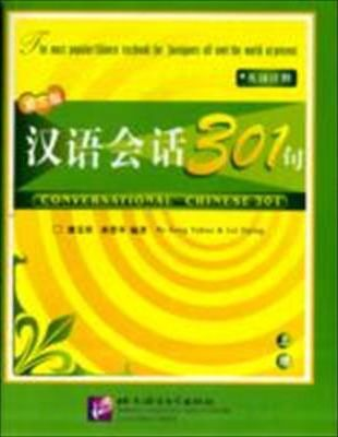Conversational Chinese 301 vol.1 - Yuhua Kang