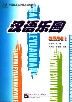 Chinese Paradise vol.2 - Teacher's Book - Fuhua Liu