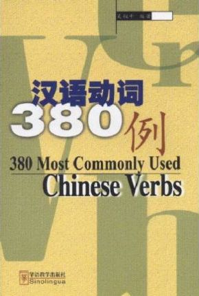 380 Most Commonly Used Chinese Verbs - Du Xia