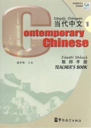 Contemporary Chinese - Teacher's Book: Vol. 1 - Zhongwei Wu