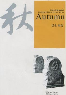 Autumn - Ba Jin