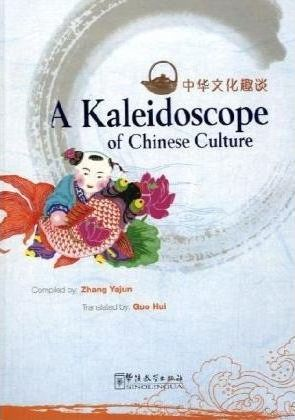 A Kaleidoscope of Chinese Culture - Zhang Yajun