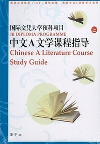 IB Diploma Programme: Chinese A Literature Course Study Guide (Simplified Characters) - Ning Dong