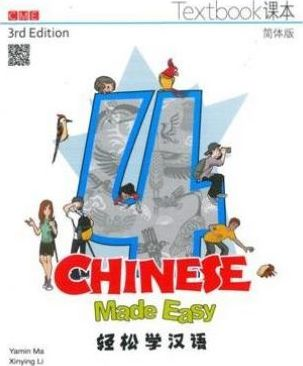 Chinese Made Easy 4 - textbook. Simplified characters version: 2015 - Y Ma