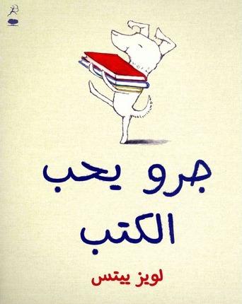 Kalb Yoheb Al Kotob (Dog Loves Books) - Louise Yates