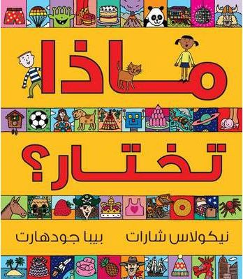 Matha Takhtar? (You Choose- Arabic) - Pippa Goodhart