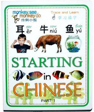 Starting in Chinese: Pt.1 - Vivian Tang