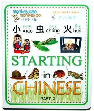 Starting in Chinese: Pt.2 - Vivian Tang