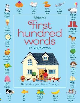 First Hundred Words in Hebrew - Mairi MacKinnon