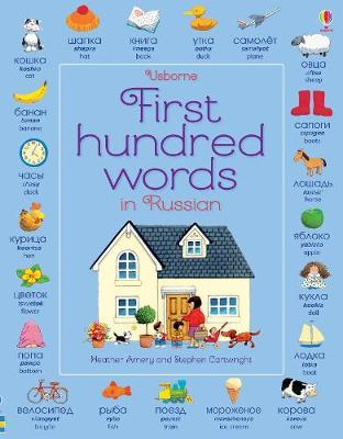 First Hundred Words in Russian - Heather Amery