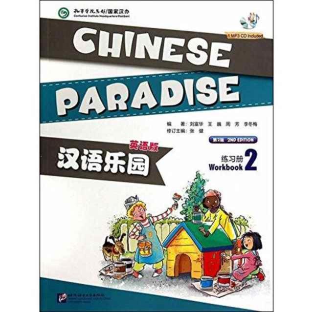 Chinese Paradise vol.2 - Workbook - Fuhua Liu