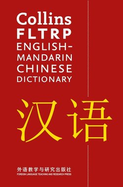 Collins FLTRP English-Mandarin Chinese Dictionary for Advanced Learners and Professionals - Collins Dictionaries - 9780008251246